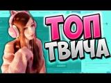 [Twitch WTF] Топ Клипы с Twitch | Реакция на FACE 😅 | Спалила Трусики! | Папич о Сестрёнке | Лучшие Моменты Твича