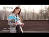ID | Новости на Первом городском с Алиной Рязановой
