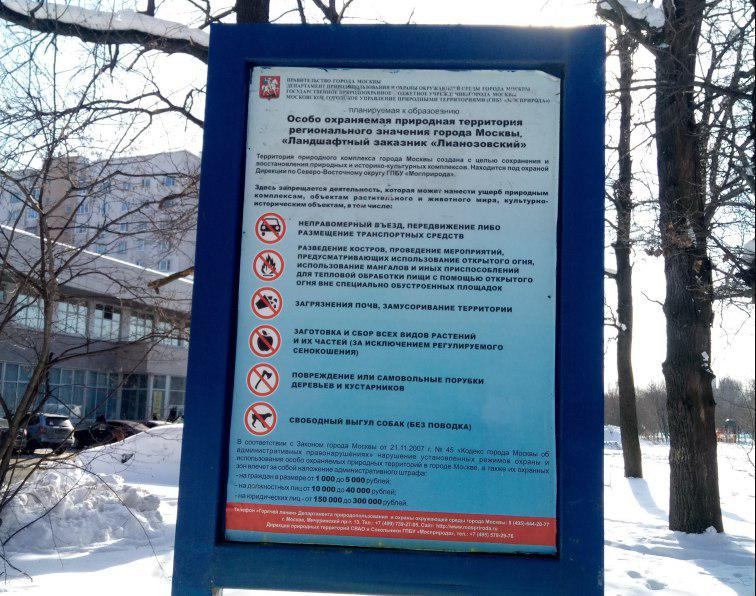 Информационные стенды привели в порядок в заказнике «Лианозовский»