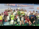 Всероссийский турнир по бадминтону до 11 лет