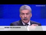 Павел Грудинин покинул дебаты на Первом канале, назвав их «базаром»