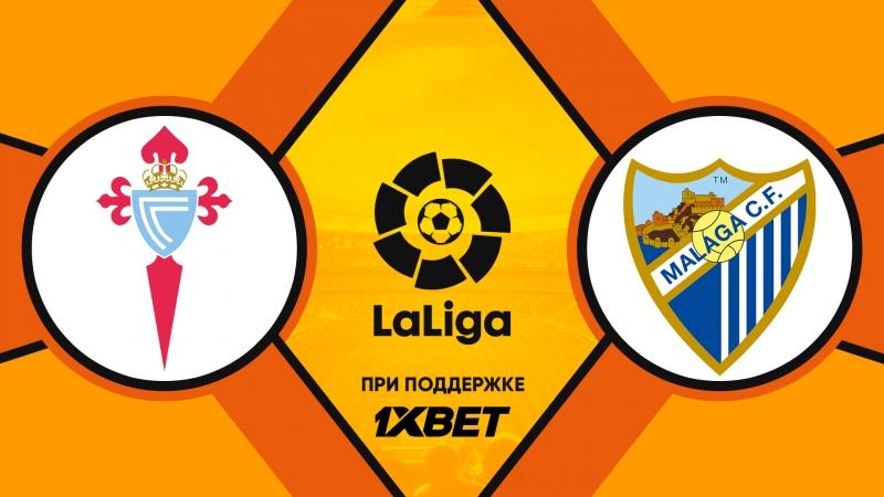 Сельта 0:0 Малага | Испанская Ла Лига 2017/18 | 29-й тур | Обзор матча