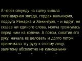 Марлен Дитрих и К.Г.Паустовский