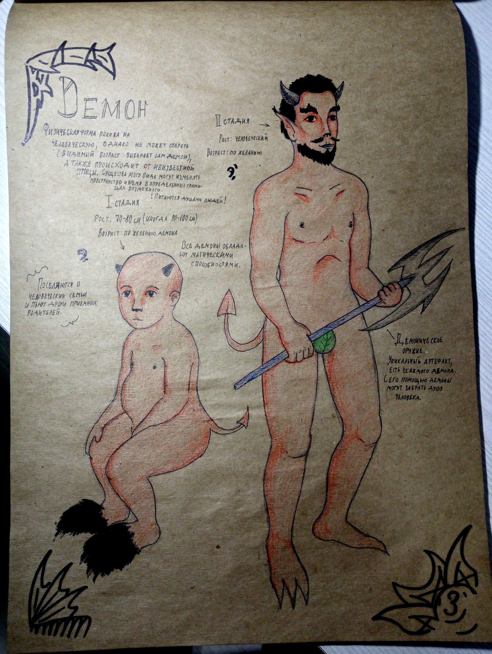 Демонический справочник (страницы 1-4)
