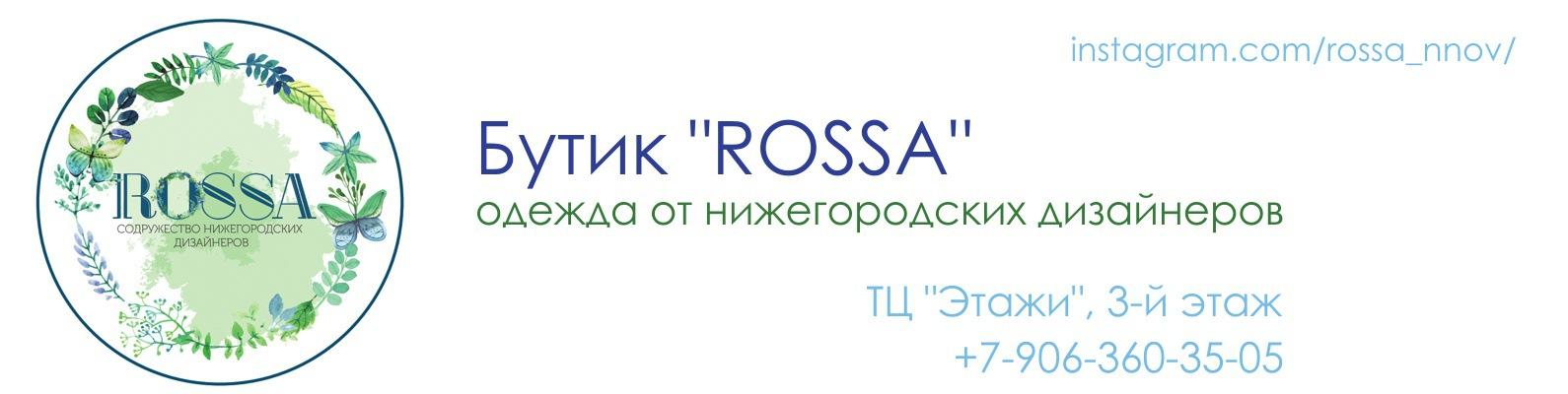 d54a808ff46 Бутик ROSSA - одежда от Нижегородских дизайнеров