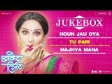 Bucket List - Full Movie Audio Jukebox _ Sumeet Raghvan Madhuri Dixit-Nene _ R