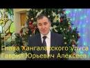 Поздравление с Новым 2018 годом. Покровск, Хангаласский улус, Якутия. 1 января 2018 года
