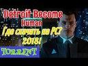 Где скачать Detroit Become Human на ПК через торрент