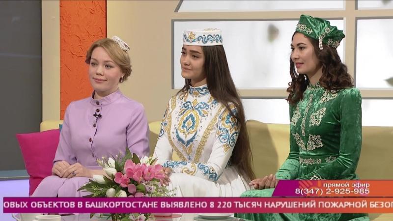 В гостях программы - Миляуша Латыпова,Чулпан Кашанова и Аделина Исхакова