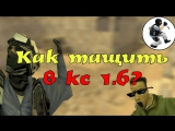 Cyber Crime [By la la la] Counter Strike 1.6 - 89.232.91.242:2015