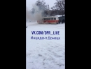"""Донецк. 9:00 утра , Ленинский район, """"Радуга"""". Что-то замкнуло в трамвае."""
