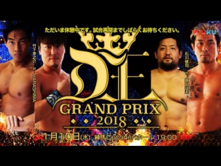 DDT D-King Grand Prix 2018 In Nerima (2018.01.10)