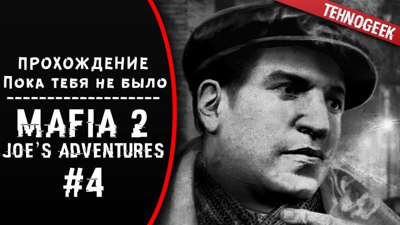 [ПРОХОЖДЕНИЕ] | Mafia 2 Joes Adventures 4 | Пока тебя не было