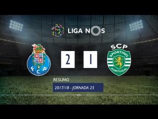 Лига НОШ 2017/18 (Тур 25): Порту  Спортинг 2:1