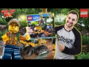 Папа Роб и ПУМБА Сборка LEGO Jungle! Часть 1