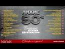 Лихие 90-е - Блатные Песни Десятилетия Сборник