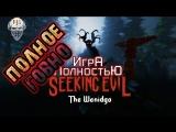Ужасные Выходные с Quzman ► Seeking Evil The Wendigo ► Игра Полностью