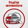 Диагностика авто Автоподбор Ярославль