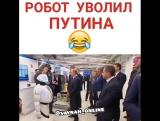 Робот уволил Путина 😂