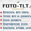 ФОТО-ТЛТ   Фотоуслуги, фотосувениры в Тольятти!