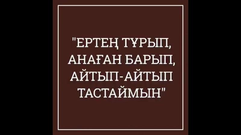 Ұйқының кезінде жанды,тəнді алатын кез - Ерлан Ақатаев.mp4