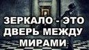 ЗЕРКАЛО ЯВЛЯЕТСЯ ДВЕРЬЮ МЕЖДУ ФИЗИЧЕСКИМ МИРОМ И ТОНКИМ