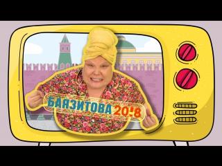 Баязитова 2018: Хованского в премьеры, Гнойного - в Госдуму, деньги - народу