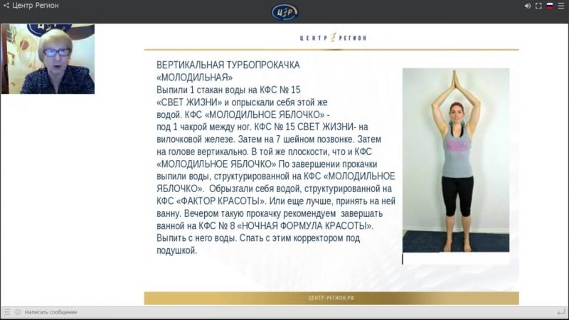 Колганова Н.И. «Многообразие прокачек с КФС» 25.04.18