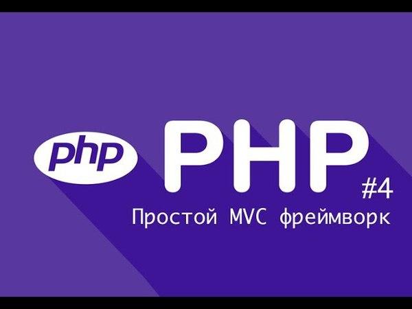 [PHP] Пишем простой MVC фреймворк. Виды и шаблоны. Класс View. Часть 4