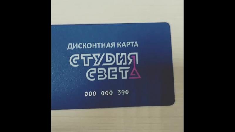 Получи дисконтную карту за покупку! =) Подробности вы можете уточнить на кассе.Зачисляем на карту 5% от потраченной суммы при с