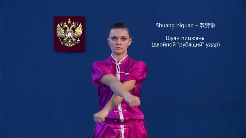 2-й Цзи - Чанцюань (Федерация ушу России)