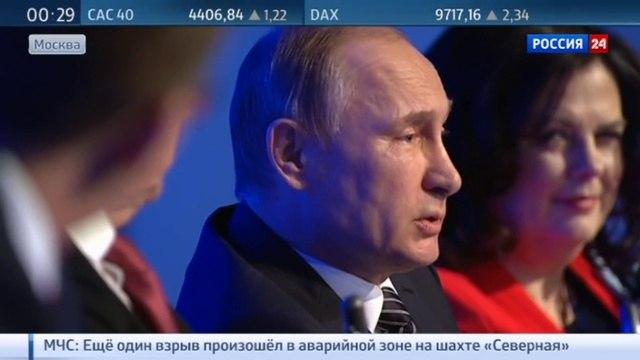 Новости на Россия 24 • В Москве прошел съезд Торгово-промышленной палаты России