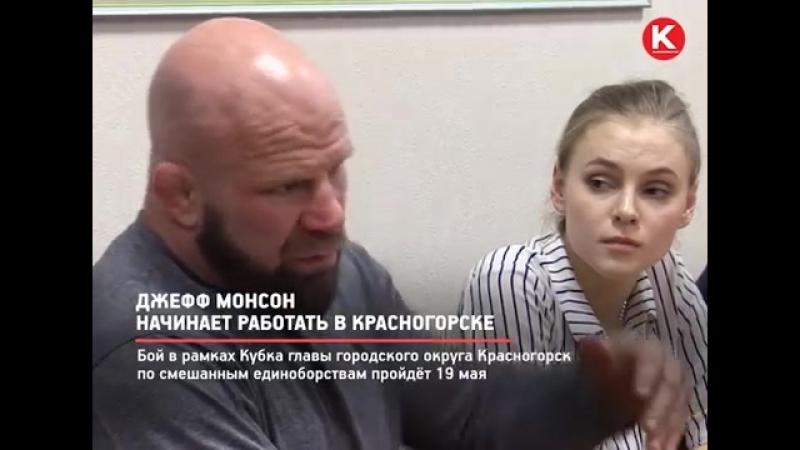 Джефф Монсон начинает работать в Красногорске