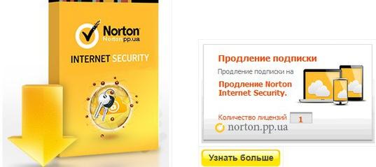 генератор ключей для norton internet security