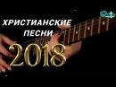♪ ♫🔵 ХРИСТИАНСКИЕ ПЕСНИ НОВИНКИ 2018 ХРИСТИАНСКАЯ МУЗЫКА / SHELTER MUSIC