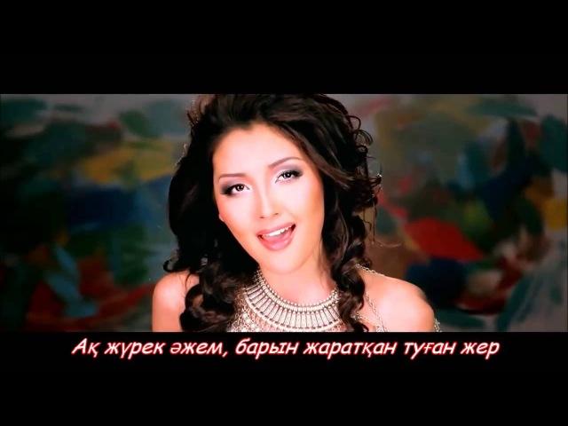 КешYou Туған жер (текст)