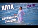 🔴 Ялта. Зимнее купание в море и настоящие эмоции! Крещение в Крыму. Люди Ялты. Крым 2018