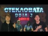 СТЕКЛОВАТА НОВЫЙ ГОД GGUMA LIDA MUDOTA (feat.) NS, ПАША ТЕХНИК