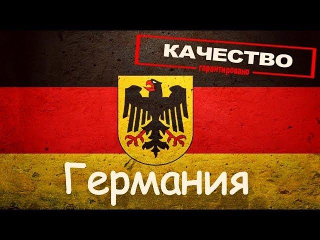 ГЕРМАНИЯ | ИНТЕРЕСНЫЕ ФАКТЫ О СТРАНЕ!