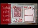 Свадебный альбом в цвете марсала Наталья Yenn