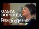 Гляжу в озёра 1973. Ольга Воронец / Песня-73