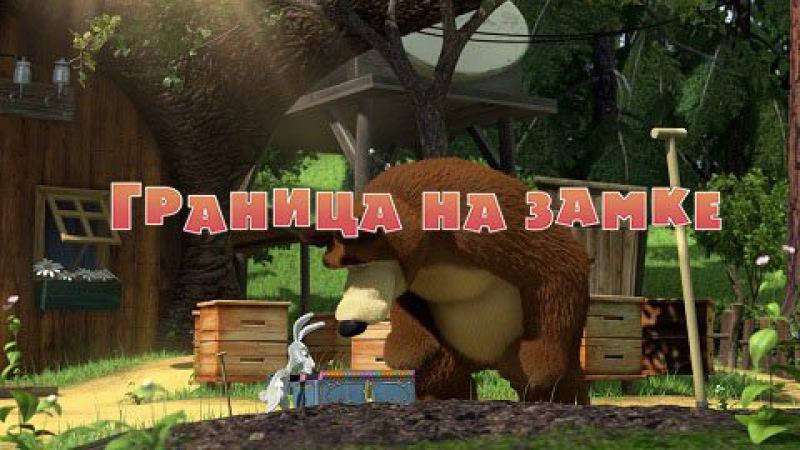Маша и Медведь • Серия 12 - Граница на замке