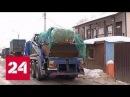 В Волоколамске из за мусорного полигона могут ввести режим ЧС Россия 24