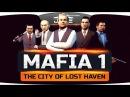БЕССМЕРТНАЯ КЛАССИКА ● Mafia The City of Lost Heaven 1