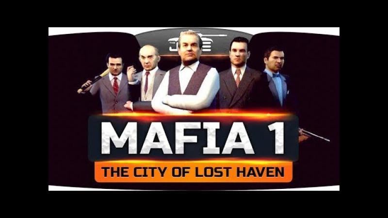 БЕССМЕРТНАЯ КЛАССИКА! ● Mafia: The City of Lost Heaven 1