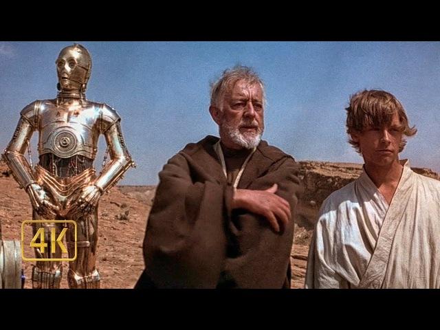Космопорт Мос-Эйсли. Оби-ван использует силы чтобы обмануть штурмовиков. Звёздные войны: Эпизод 4