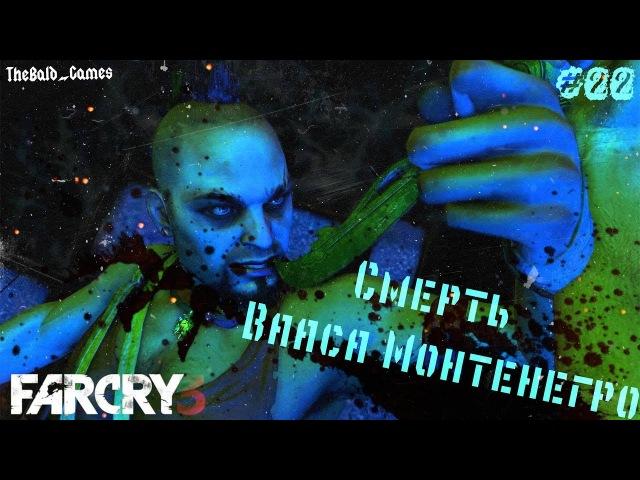 Прохождение FAR CRY 3 : Часть 22— Смерть Вааса Монтенегро