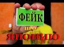 ОБЗОР передачи Мир Наизнанку фейк и постановка