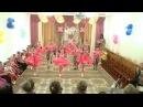 Танец Девочки и мальчики