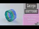 БИСЕРОПЛЕТЕНИЕ: Плетем Мозаикой Кольцо Из Бисера | BEADING TUTORIAL: Peyote Ring